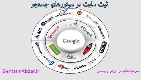 ثبت ثایت در موتورهای جستجو