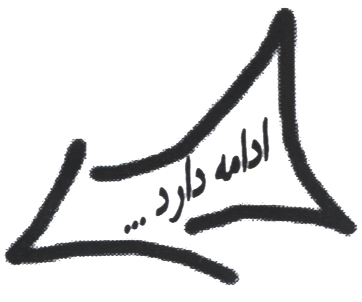 Image result for ‫ادامه مطلب‬‎
