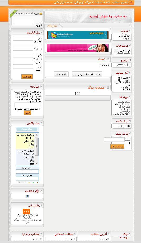 قالب زیبا برای بیگ سایت