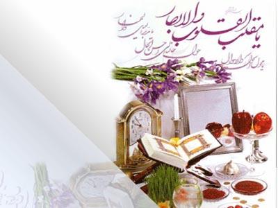 گوشه نما عید