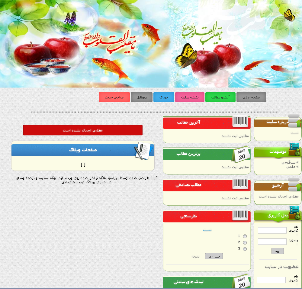 قالب سال جدید برای بیگ سایت