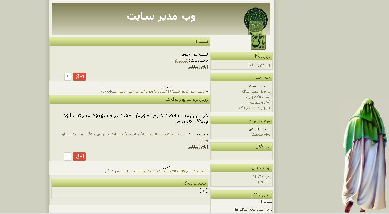 قالب مذهبی برای سیستم وبلاگدهی بیگ سایت