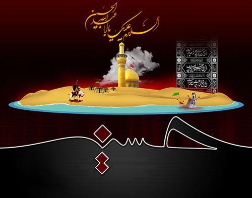 لوگوهای امام حسین(ع)