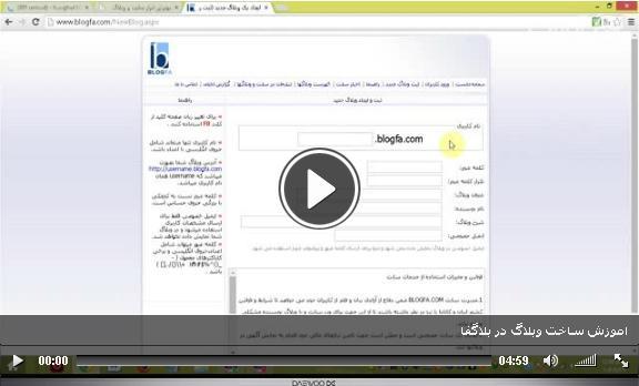 آموزش ساخت وبلاگ در بلاگفا